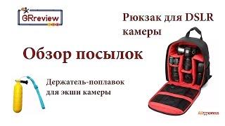 Рюкзак для фотоаппарата и держатель - поплавок для экшн камеры - обзор посылок