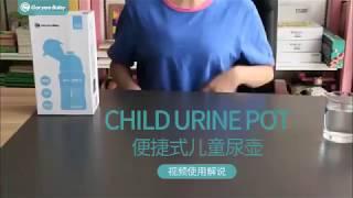 Детский портативный автомобильный писсуар GoryeoBaby