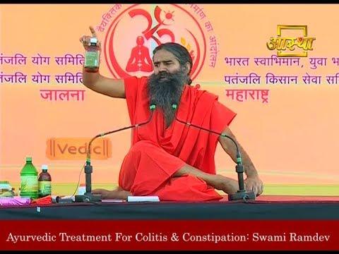 Ayurvedic Treatment For Ulcerative Colitis & Constipation | Swami Ramdev