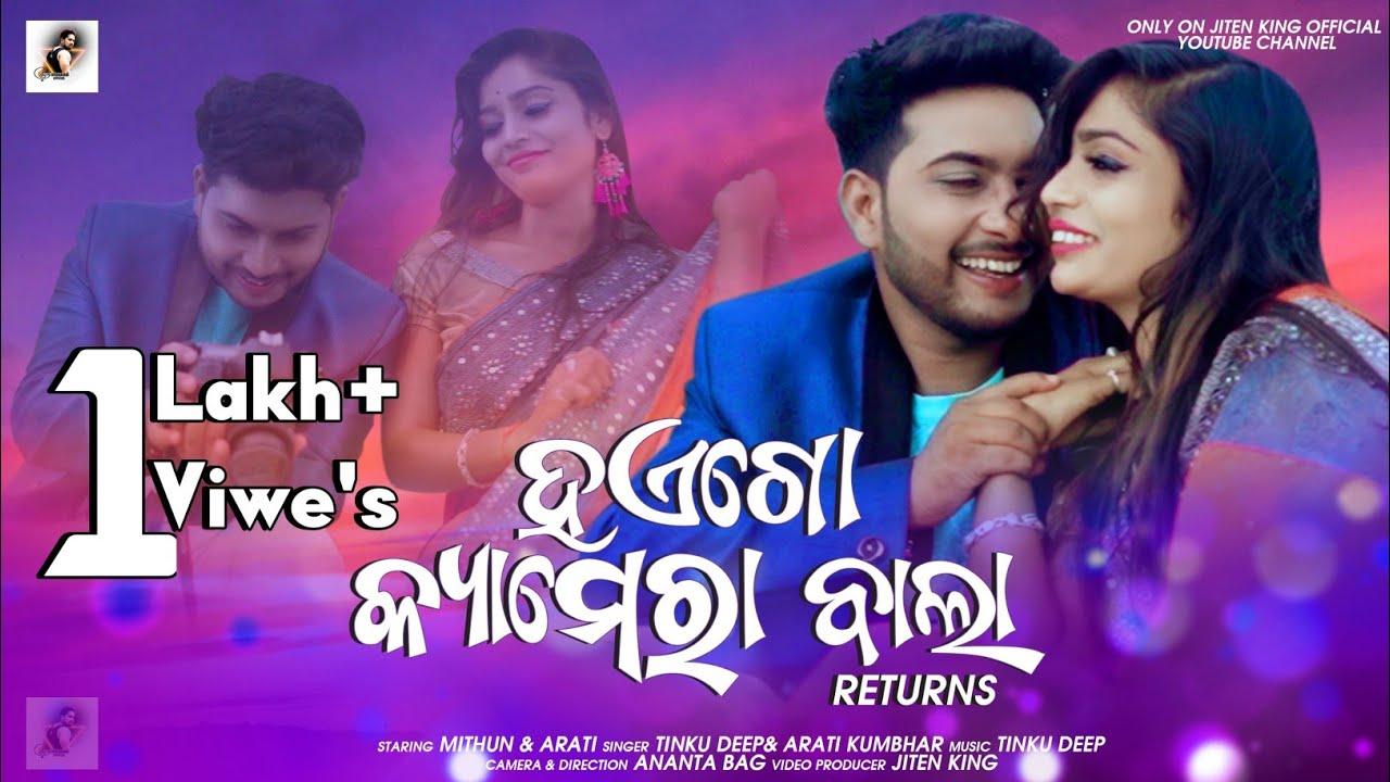 HaeGo Camera Bala Return | Mithun & Arati |Tinku Deep & Arati Kubhar | Sambalpuri 4K FULL Video