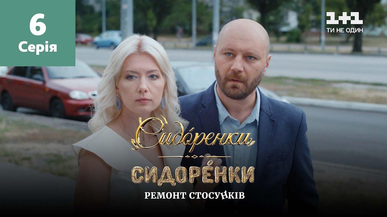 СидОренки-СидорЕнки 2 сезон 6 серия