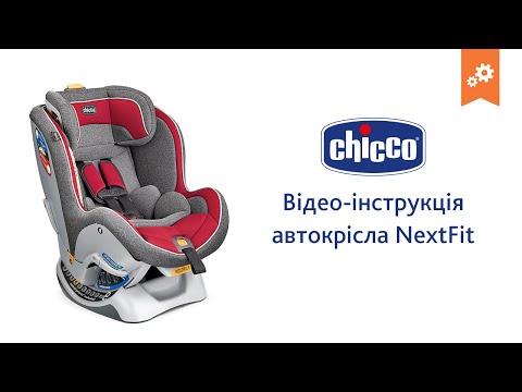 Фиксация автокресла Chicco NextFit в автомобиле