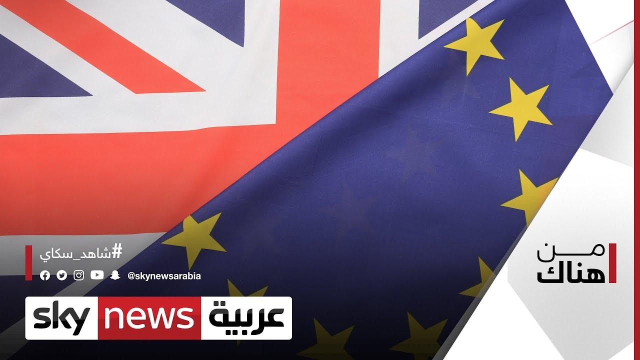 من هناك| خروج بريطانيا من الاتحاد الأوروبي.. تبعات الخطوة على الطرفين  - نشر قبل 21 دقيقة