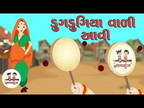 Dugdugiya vali  Gujarati Balgeet