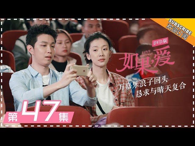 DVD版 |《如果,爱》第47集:万嘉玲陪宋乔植走最后一程 Love Won't Wait EP47【芒果TV独播剧场】