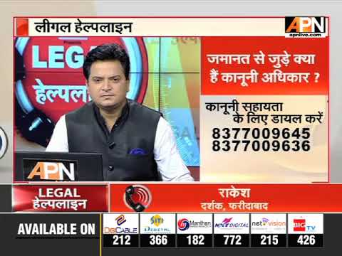 APN 'Legal Helpline' Laws related to Bail
