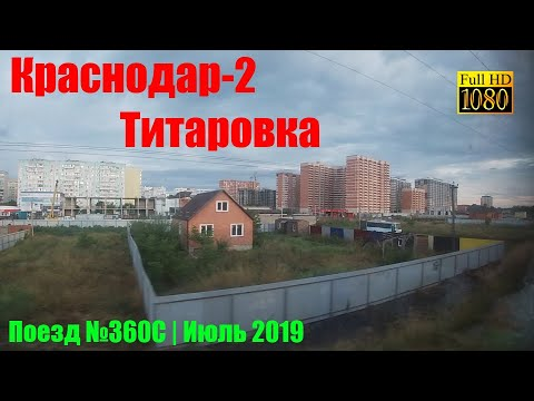 Утренний Краснодар из окна поезда | Краснодар-2 — Титаровка
