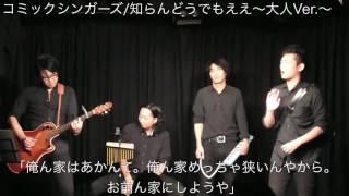 第三弾 イシバシハザマ ハザマ陽平 石橋尊久 シマッシュレコード 島居 ...