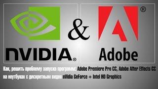Ноутбук зависает, при запуске: Premiere Pro CC, и After Effects CC(, 2017-01-27T09:51:10.000Z)