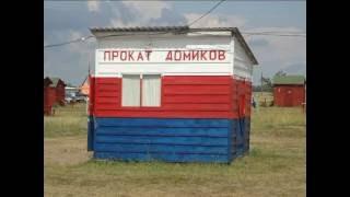 Солёное озеро с. Завьялово Алтайского края (курортная зона)(, 2013-08-02T16:28:42.000Z)