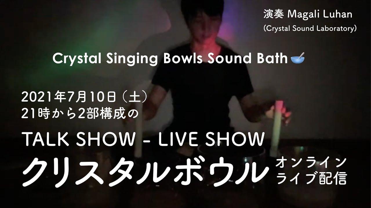 7月10日(土)21時より - クリスタルボウル ライブ配信 TALK SHOW - LIVE SHOW