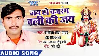 बजरंग बलि का सुपर हिट सांग Jai Ho Bajrang Bali Ashok Lal Yadav Bhojpuri Bhakti song 2018