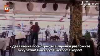 Алев,Алев_4серия_(русские субтитры)_AyTurk