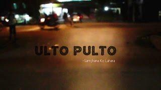 Ulto Pulto  - Samjhana Ko Lahara