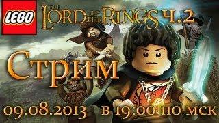[LIVE] LEGO Властелин колец (Lord of the Rings) - Часть 2