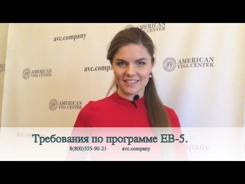 видео: Требования по программе eb-5, как уехать в США?