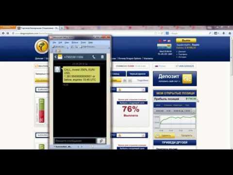 Использование SMS   Система Озерова   Бинарные опционы