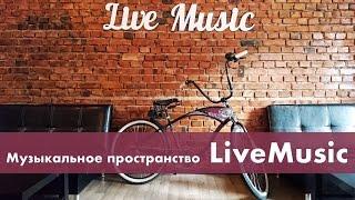 Live Music  Репетиционная точка. м.Фрунзенская, наб. Обводного канала 106.
