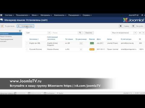 Как установить русский или другой язык на сайт Joomla