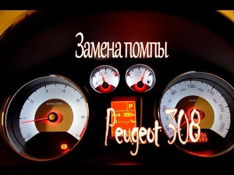 Замена помпы двигатель EP6