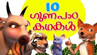 Download Video Malayalam Story Collection for Kids Vol. 1 | Infobells MP3 3GP MP4