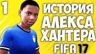FIFA 17 ИСТОРИЯ АЛЕКСА ХАНТЕРА - Как стать профессиональным футболистом #1
