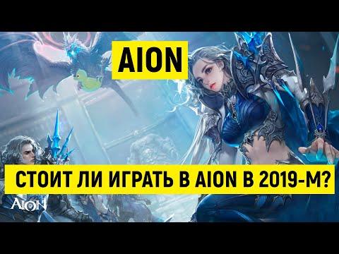 AION в 2019