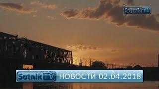 НОВОСТИ. ИНФОРМАЦИОННЫЙ ВЫПУСК 02.04.2018