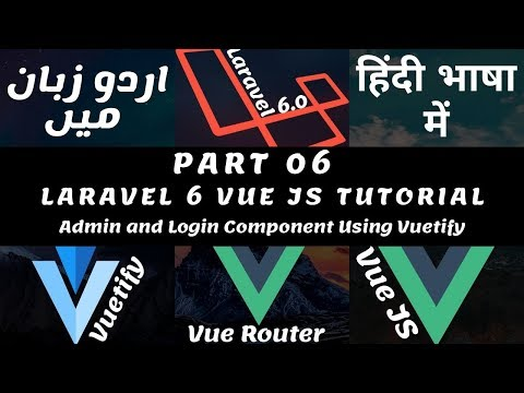 Part 06 Laravel Vue JS Tutorial Series in Urdu / Hindi: Admin and Login Component using Vuetify thumbnail