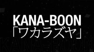 KANA-BOON、自主制作盤に収められ人気の高かった「ワカラズヤ」。通算5...