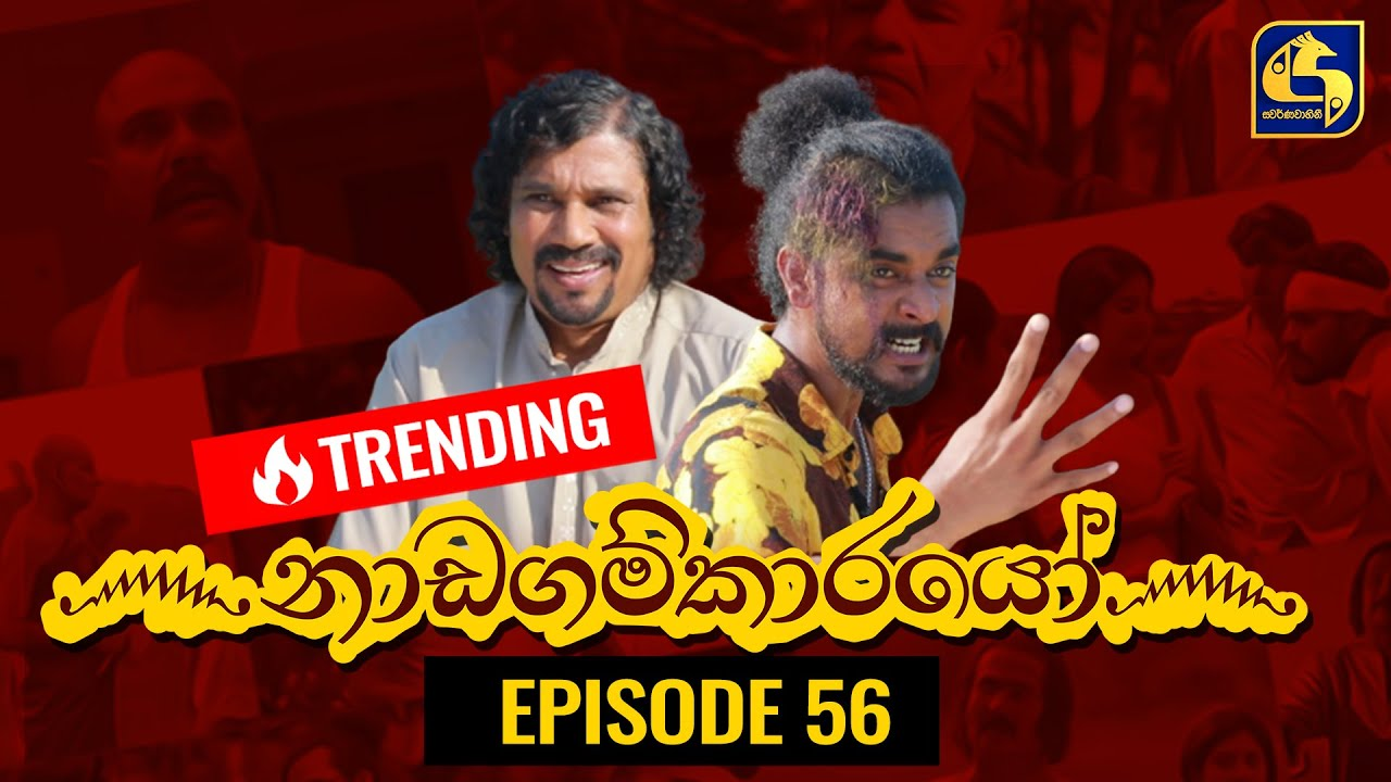 Download Nadagamkarayo Episode 56 ||''නාඩගම්කාරයෝ'' || 05th April 2021