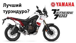Честный обзор Yamaha Tenere 700 (T7). Лучший турэндуро?
