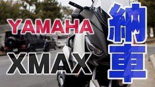 【YAMAHA】ついにXMAX納車!