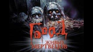 Город живых мертвецов  Фильм ужасов