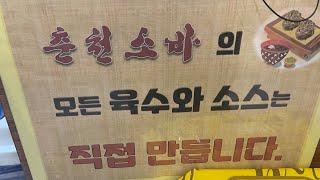 [춘천맛집] 춘천소바, 야식으로 만두와 돈까스 먹었어요