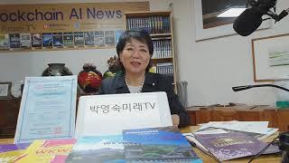 세계한인여성협회 이효정총재: 국회의원회관대회의실 10.…