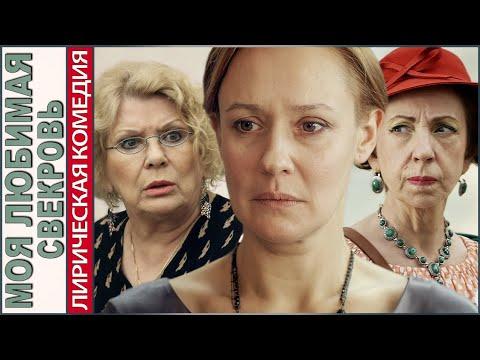 Моя любимая свекровь (2016). 1й сезон. Мелодрама, комедия.