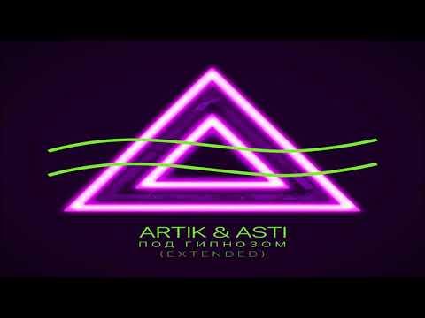 Artik ft Asti - Под гипнозом ( Extended Version) 2019