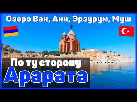 Западная Армения / Путешествие в Карс, Муш, Ани, Эрзурум и др.