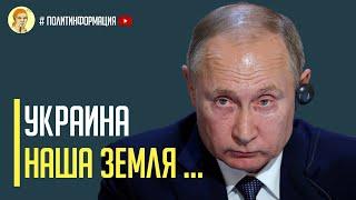 """Срочно! Путин решил вернуть """"Русский мир"""" в Украину"""
