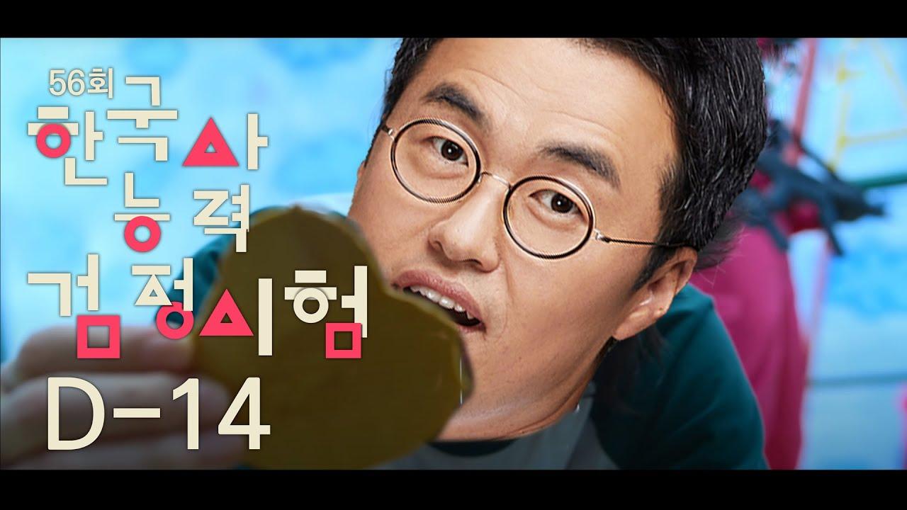 별1TV101_56회 D-14, 한능검 게임 최후의 승자는?| 별★밤 1TV