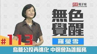 《無色覺醒》 羅瑩雪 |鳥籠公投再進化 中選會為誰服務|20180919