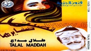 طلال مداح / ماعاد لي نفس / ألبوم قصت ضفايرها رقم 23