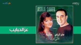 Saber El Rebai - E