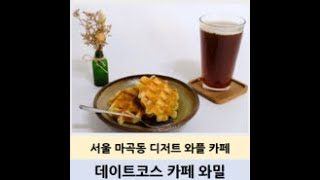 FOOD -   waffle shop   | Yongk…
