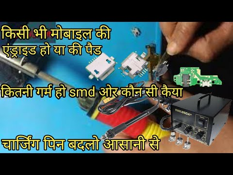 how to change charging port on android mobile1