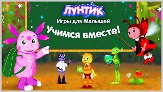 Лунтик Игры Для Малышей Игры для самых маленьких Обучающие приложения