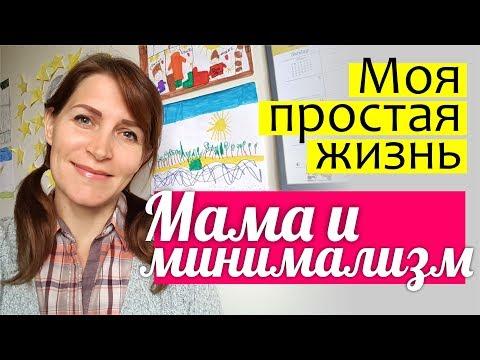 МИНИМАЛИЗМ в жизни || Мой стиль жизни || Чего я не делаю, чтобы ВСЕ УСПЕВАТЬ? МАМА И МИНИМАЛИЗМ 18+ - Видео на ютубе