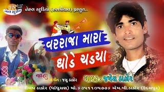 Varaja mara Gode chadya re.. ll Jayesh Thakor ll New 2019 Song.. ll (Nehal Studio)