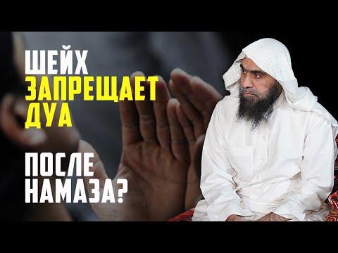 Шейх Халид аль-Фулейдж запрещает дуа (взывать к Аллаху)?